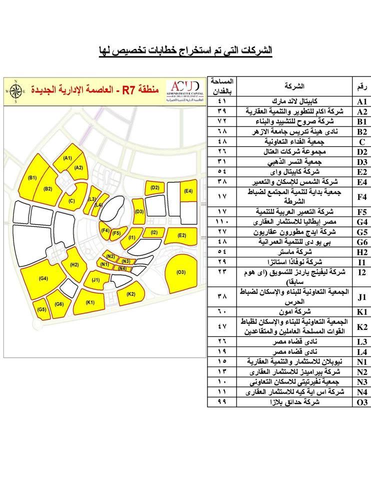 تحميل خريطة العاصمة الادارية الجديدة Pdf صور 2020 تحميلات