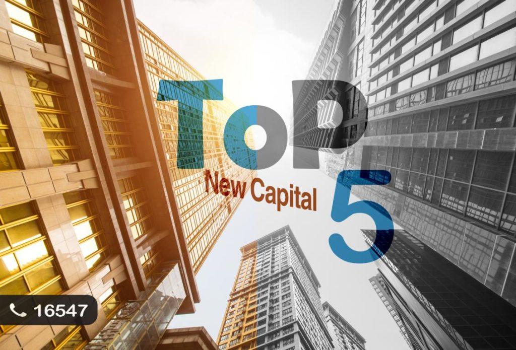 أفضل 5 مشروعات للاستثمار والسكن بالعاصمة الإدارية الجديدة