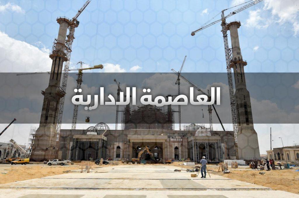 مصر العاصمة الإدارية الجديدة بالصور 2020