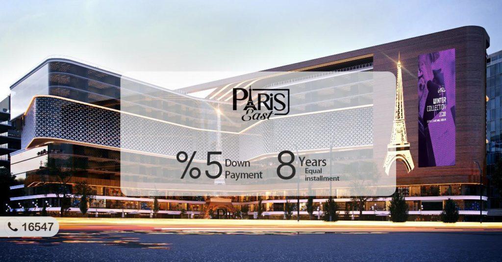 باريس إيست مول العاصمة الادارية الجديدة
