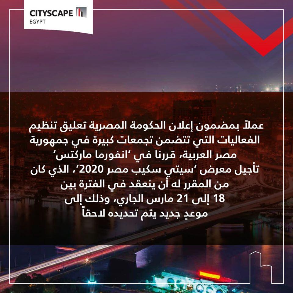 سيتي سكيب مصر 2020