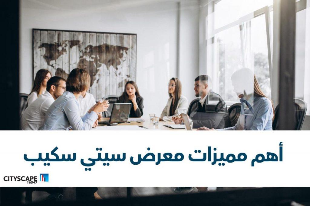 أفضل المشاريع المشاركة في معرض سيتى سكيب مصر 2020