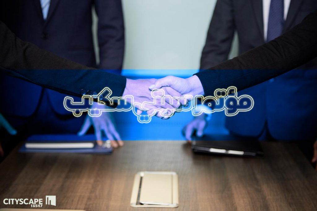 الشركات المشاركة فى معرض سيتى سكيب مصر