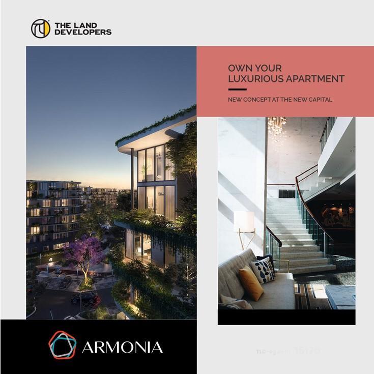 صور و PDF مشروع ارمونيا العاصمة الادارية