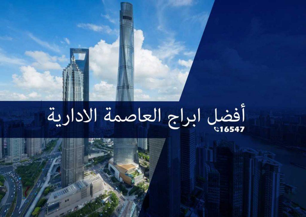 ابراج العاصمة الادارية