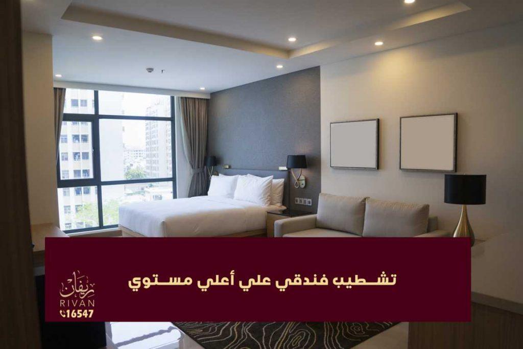 كمبوند ريفان شركة التعمير العربية