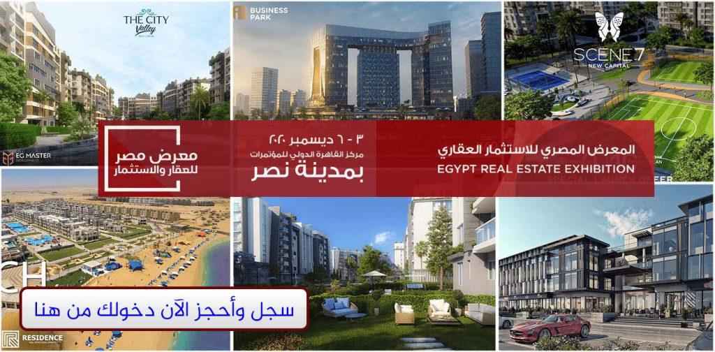 1 معرض مصر للعقار والاستثمار