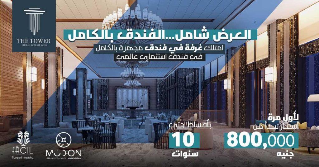 ذا تاور العاصمة شركة مدن