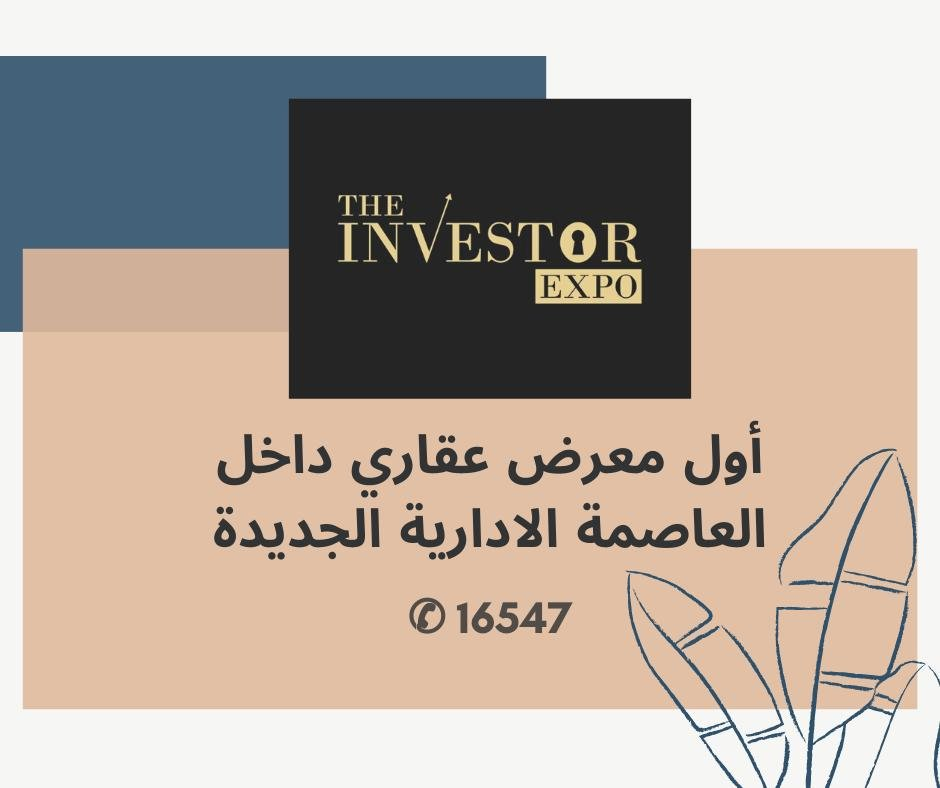 The Investor Expo
